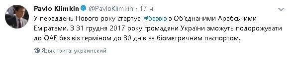 З 31 грудня українці отримають безвіз з ОАЕ, фото-1