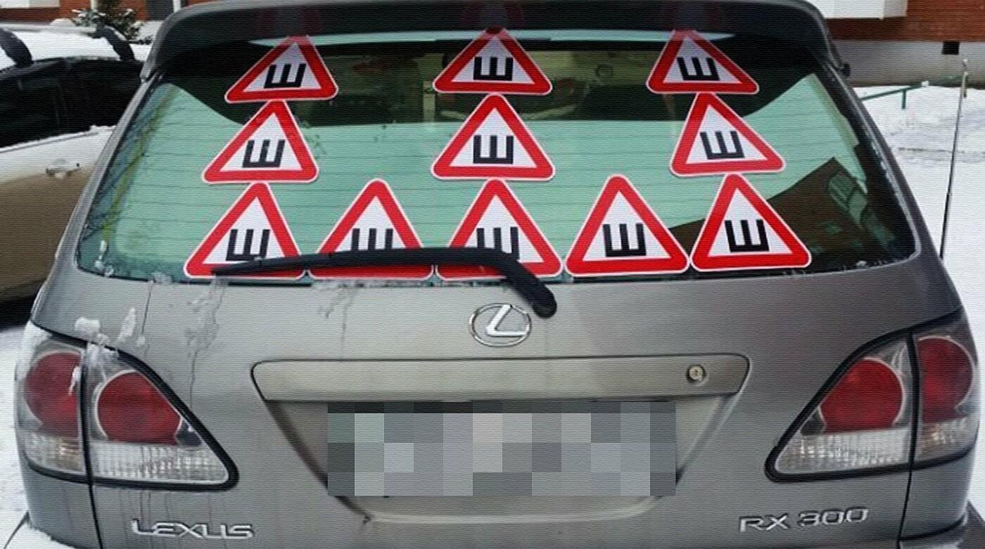 Знак «Шипы». Для чего нужен и ответственность за его отсутствие (по ПДД), фото-1