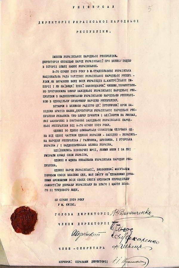 22 січня - День Соборності України. Історія свята, фото-1