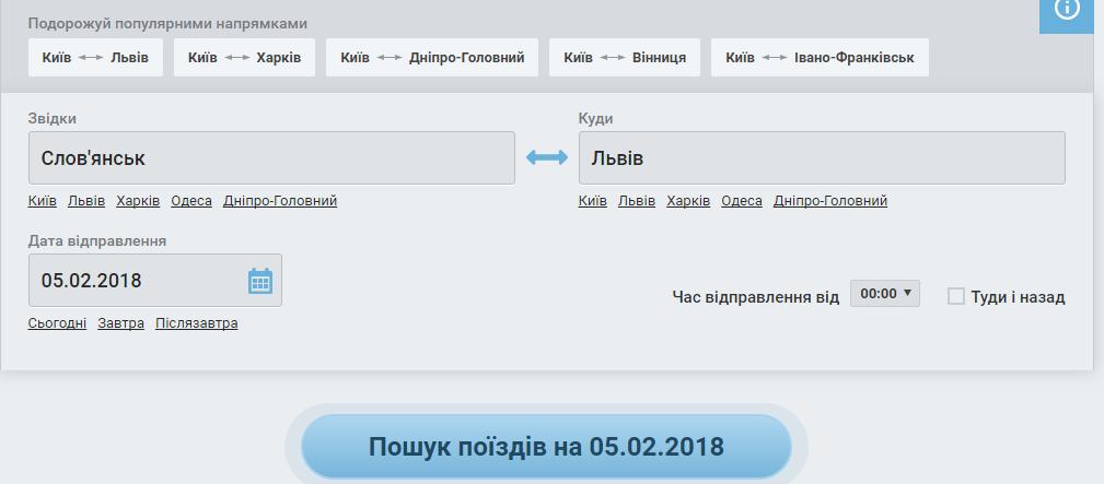Укрзалізниця ввела нову послугу - замовлення квитків на маршрут з пересадками, фото-3
