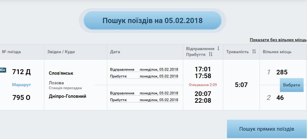 Укрзалізниця ввела нову послугу - замовлення квитків на маршрут з пересадками, фото-2