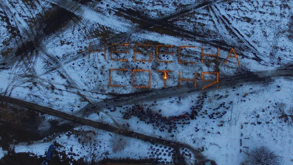 """В Донецькій області палаючим надписом вшанували пам'ять """"Небесної сотні"""", фото-2"""