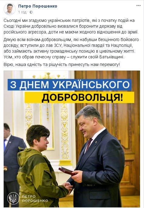 Сьогодні в Україні на офіційному рівні святкують День Добровольця, фото-3