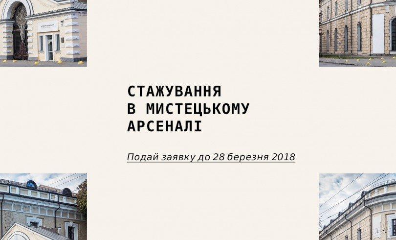 Жителів Донеччини запрошують на стажування в Мистецький Арсенал, фото-1