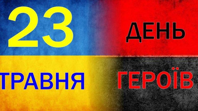 В Україні відзначають День Героїв, фото-1