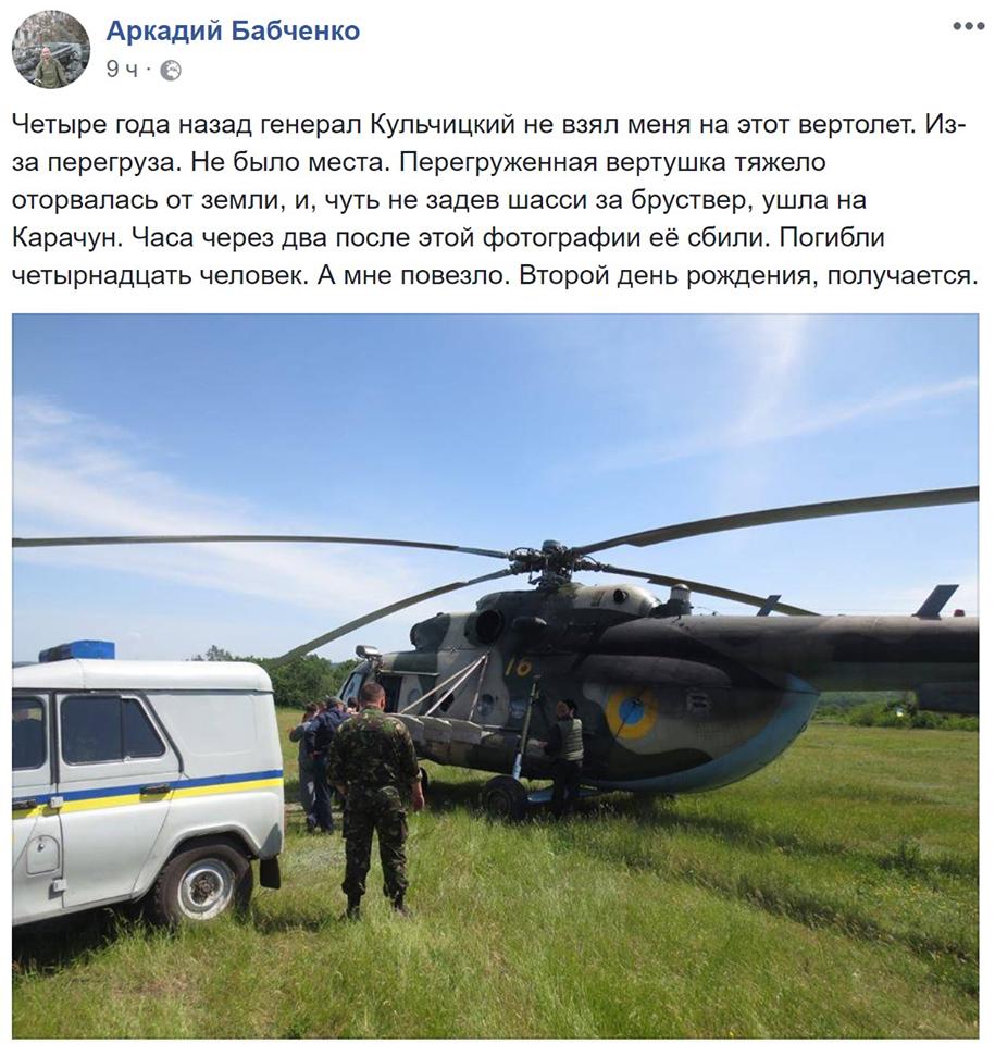 Знаковое убийство: журналиста Бабченко застрелили в годовщину гибели Кульчицкого под Славянском, фото-1