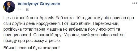 Премьер-министр: к убийству Бабченко причастна Россия, фото-1