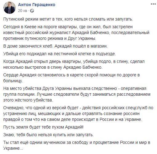 Знаковое убийство: журналиста Бабченко застрелили в годовщину гибели Кульчицкого под Славянском, фото-3