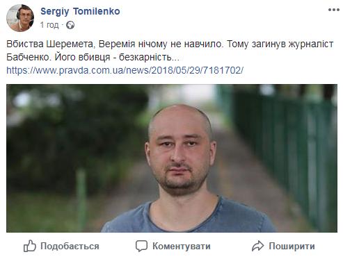 Знаковое убийство: журналиста Бабченко застрелили в годовщину гибели Кульчицкого под Славянском, фото-8