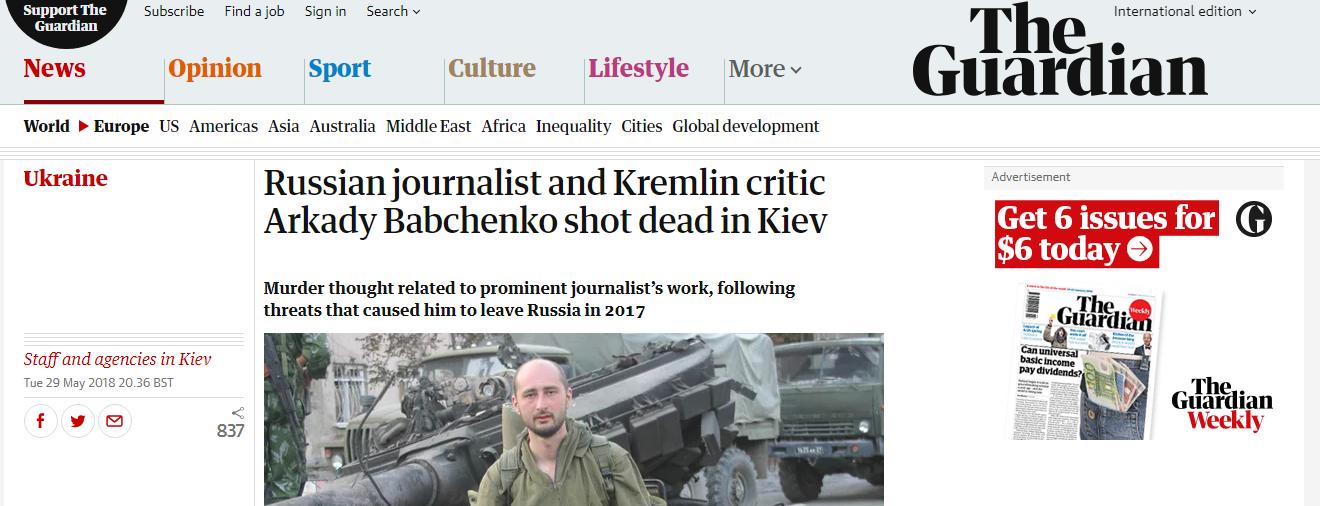 Знаковое убийство: журналиста Бабченко застрелили в годовщину гибели Кульчицкого под Славянском, фото-9