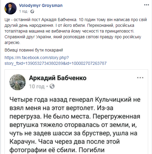 Знаковое убийство: журналиста Бабченко застрелили в годовщину гибели Кульчицкого под Славянском, фото-18