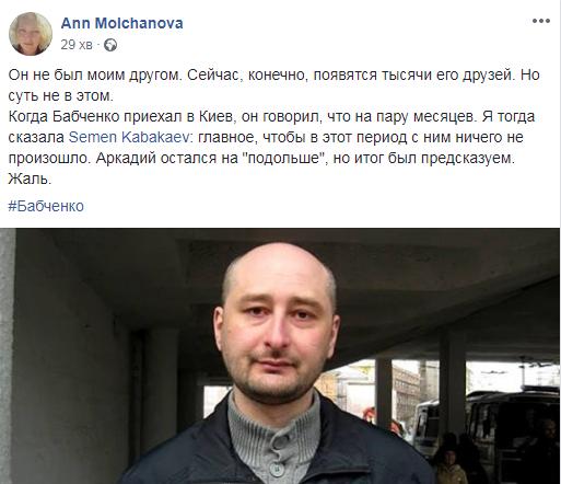 Знаковое убийство: журналиста Бабченко застрелили в годовщину гибели Кульчицкого под Славянском, фото-13