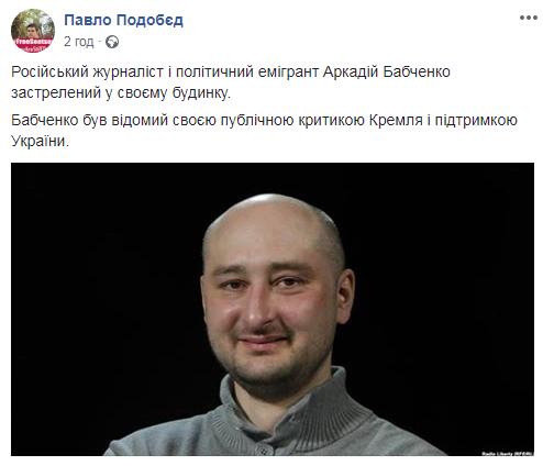 Знаковое убийство: журналиста Бабченко застрелили в годовщину гибели Кульчицкого под Славянском, фото-14