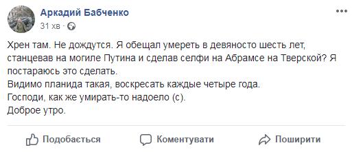 Знаковое убийство: журналиста Бабченко застрелили в годовщину гибели Кульчицкого под Славянском, фото-24