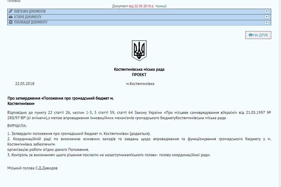 В Константиновке будет бюджет участия?, фото-1