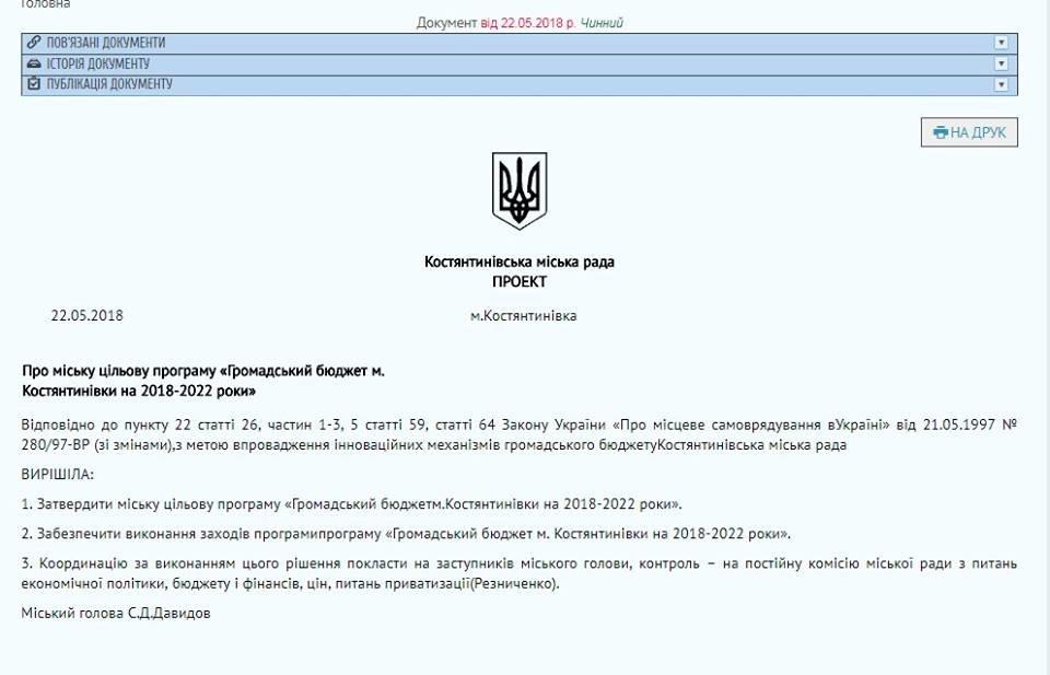 В Константиновке будет бюджет участия?, фото-2