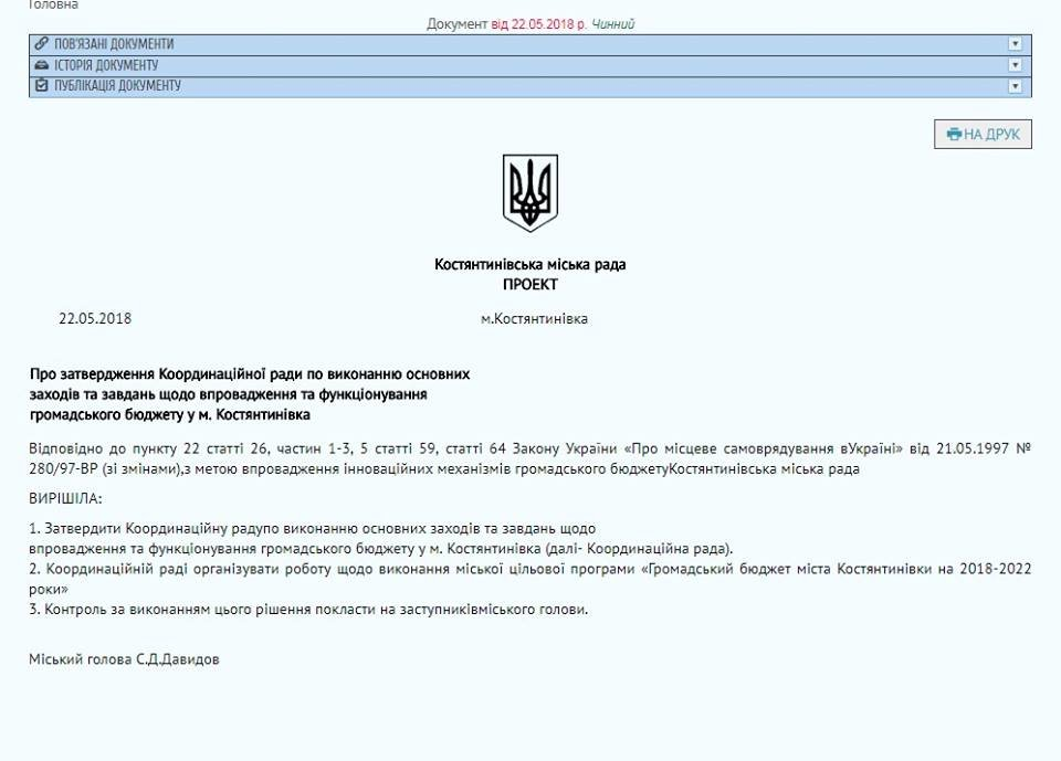 В Константиновке будет бюджет участия?, фото-4