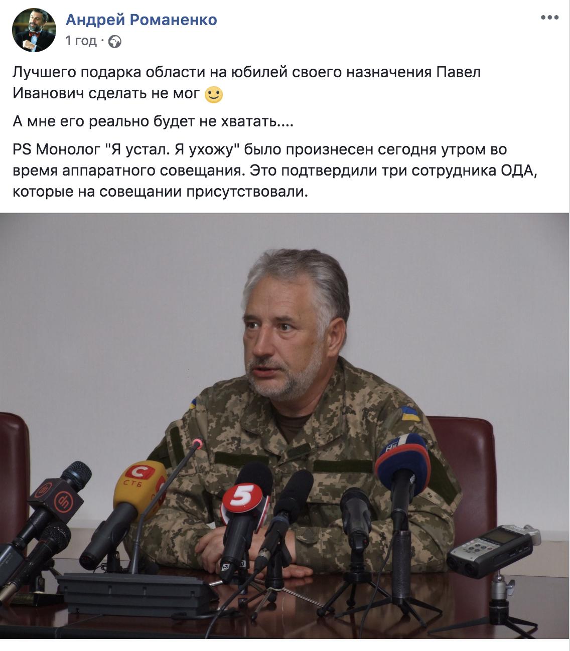 Глава Донецкой ОДА Павел Жебривский уходит в отставку, фото-2
