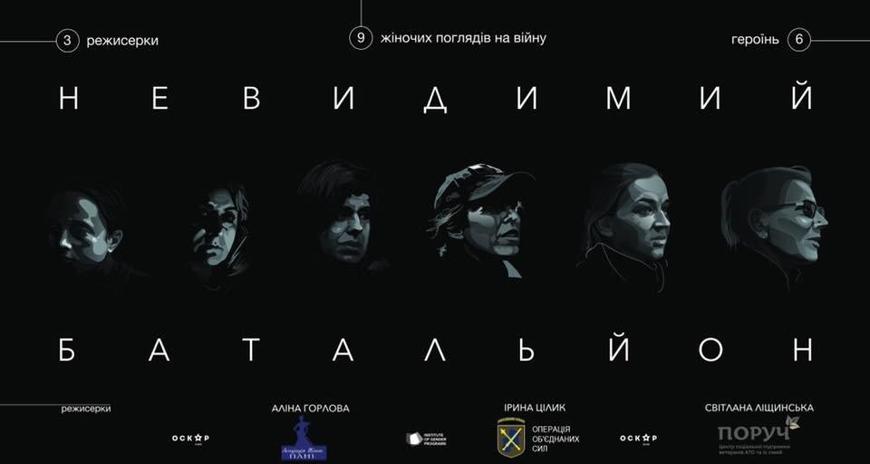 У Костянтинівці безкоштовно покажуть фільм «Невидимий батальйон», фото-1