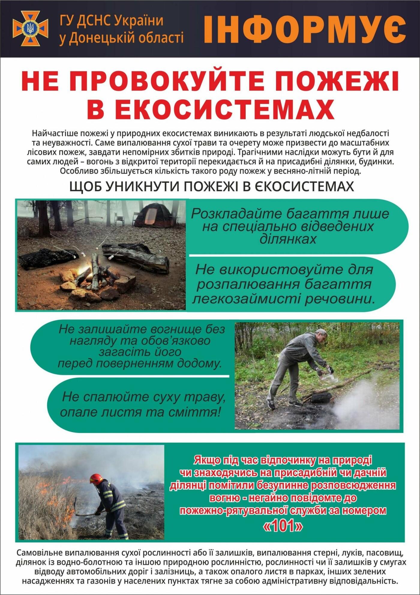 Спасатели области предупреждают о повышенном уровне пожарной опасности , фото-1