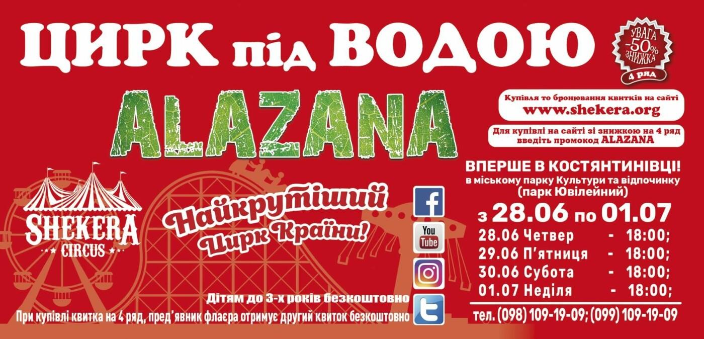 """Цирк  """"Shekera"""" впервые приедет с шоу-программой в  Константиновку , фото-7"""