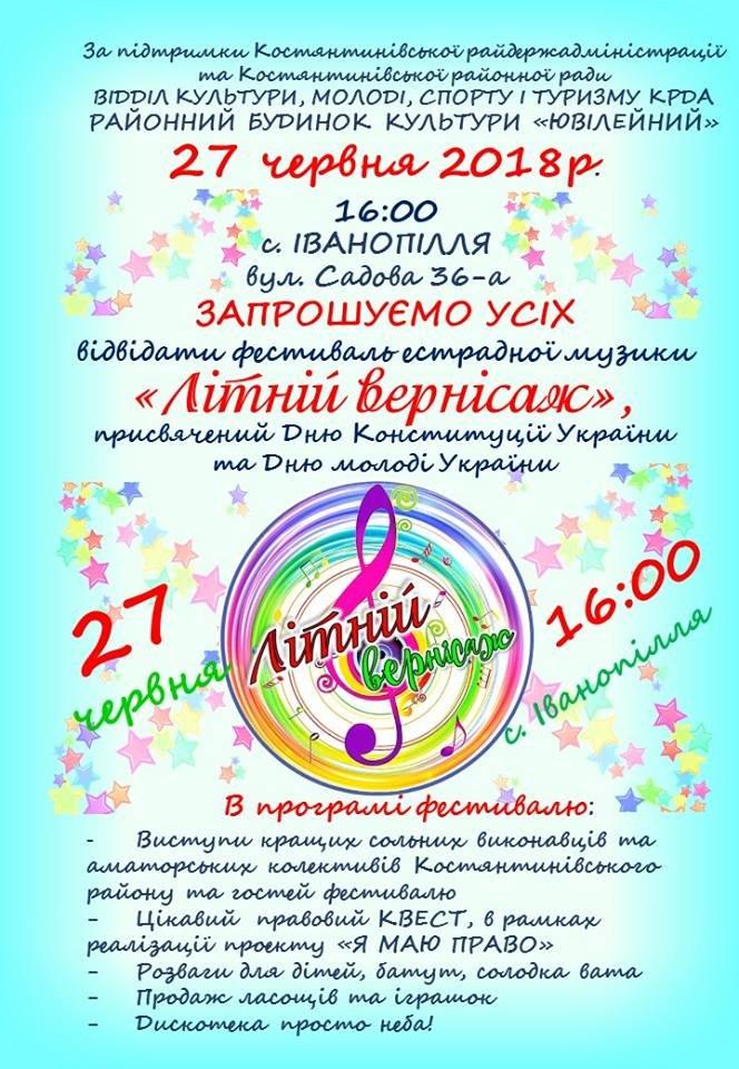 У Костянтинівському районі святкуватимуть одразу два свята, фото-1