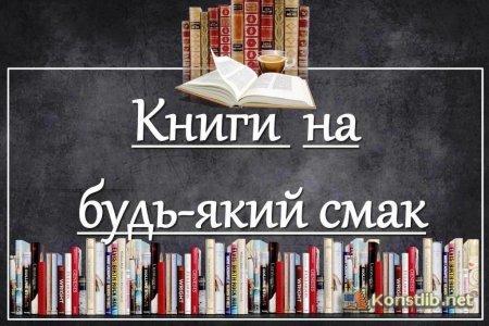 Читай зі смаком!, фото-4