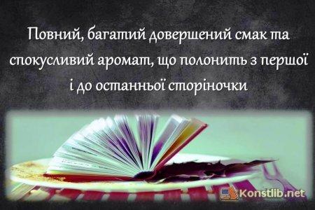 Читай зі смаком!, фото-6