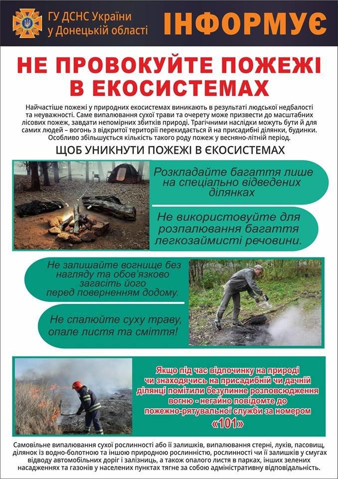 У Костянтинівці фахівці Служби порятунку закликають громадян дбати про довкілля, фото-1
