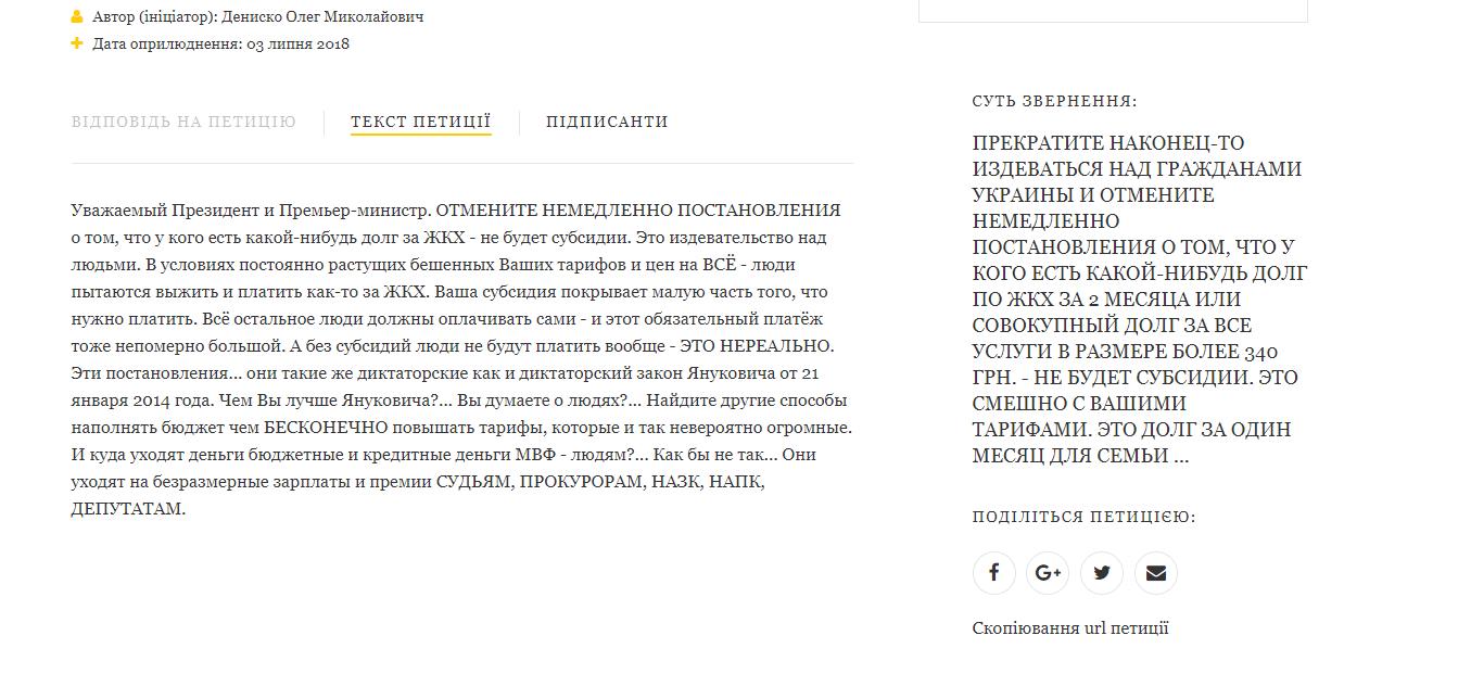 Украинцы требуют не отнимать у них субсидию при наличии задолженности, фото-2