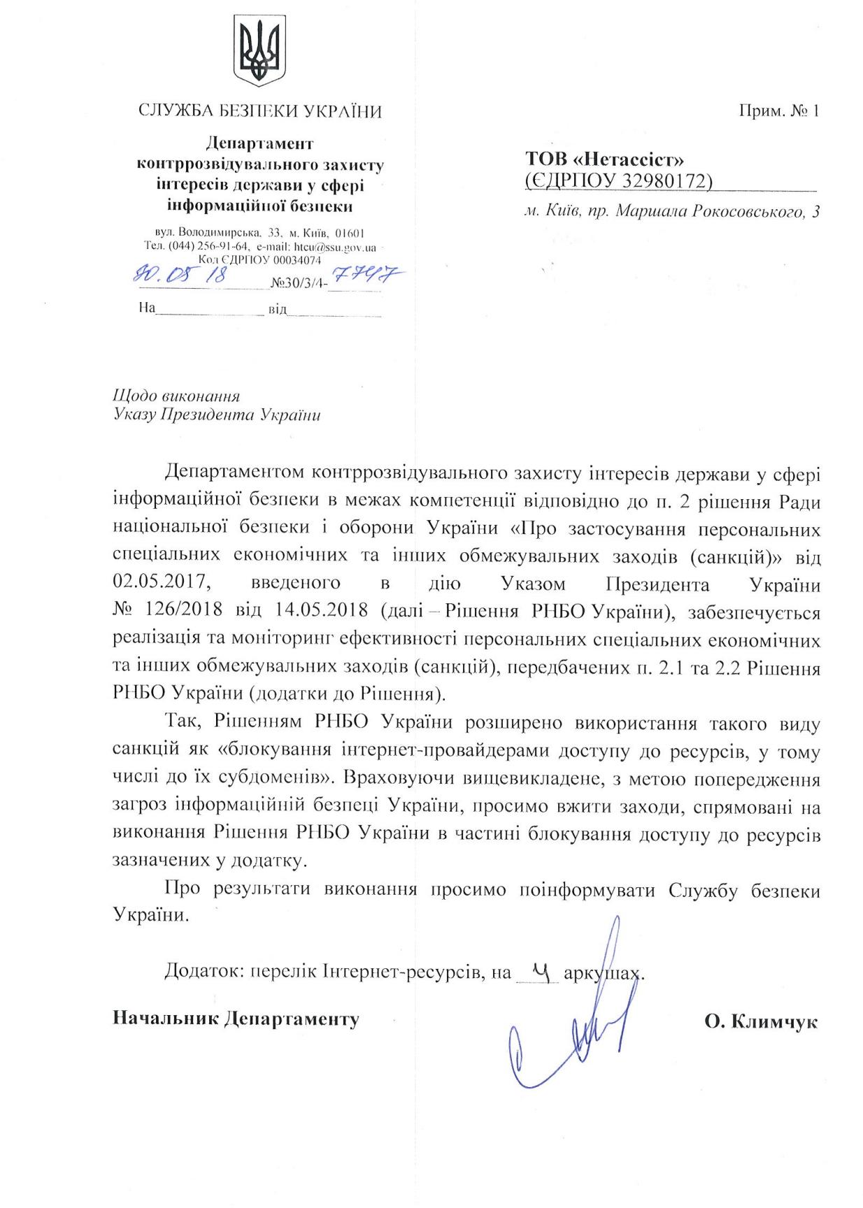 В Украине заблокируют еще 180 сайтов (список), фото-1