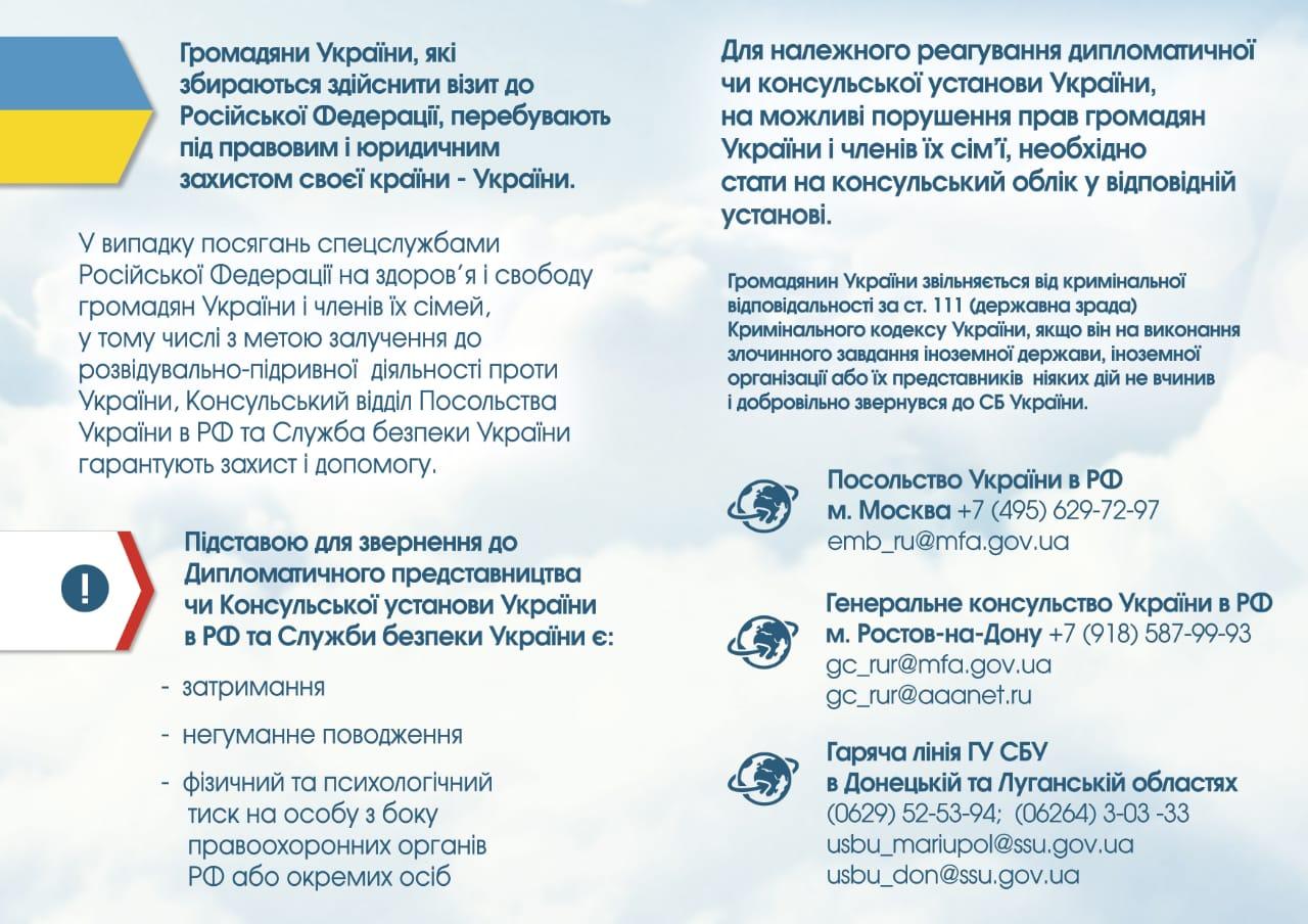 Як захистити себе якщо ви в Росії, фото-1