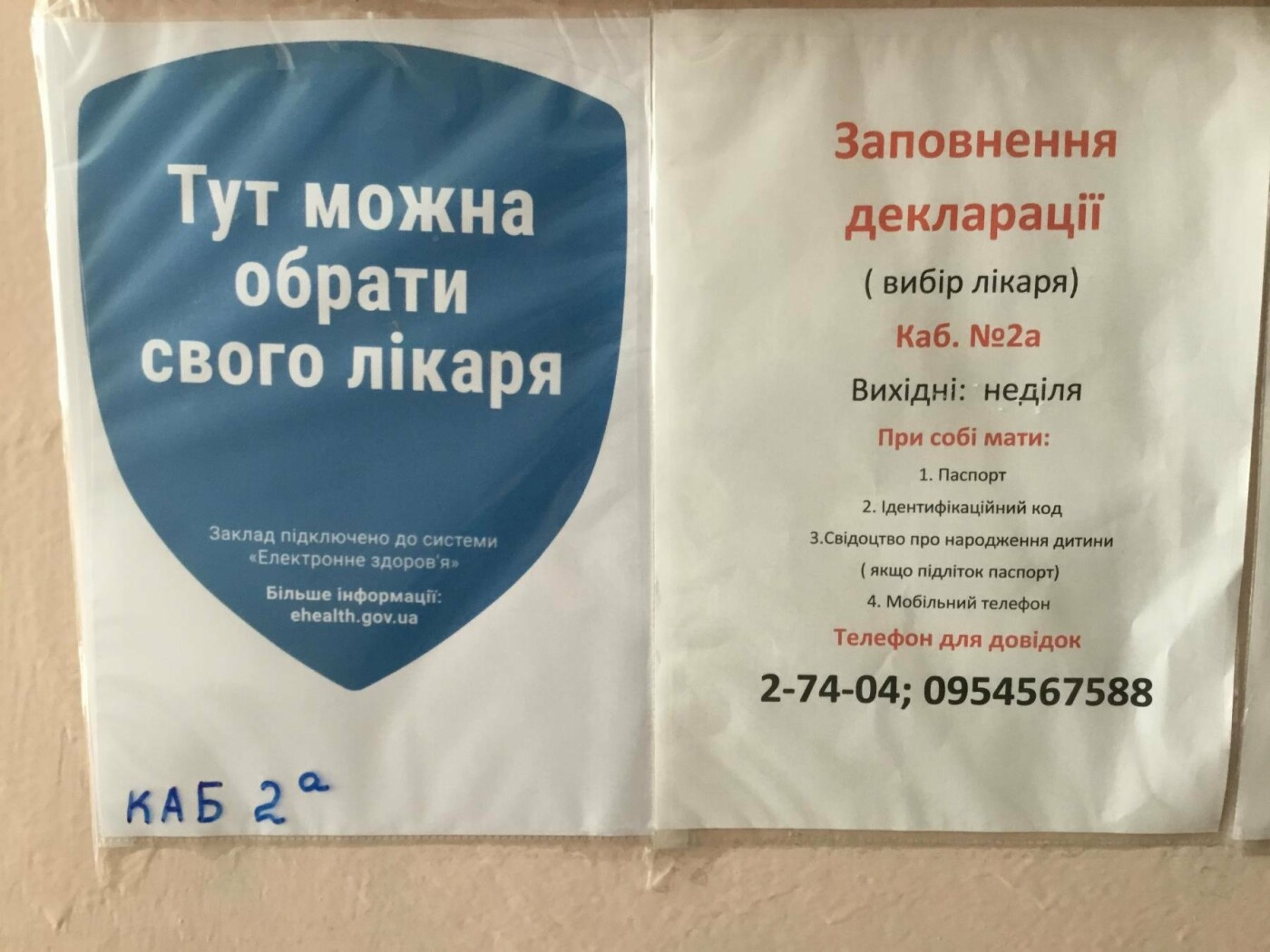 Скільки мешканців міста підписали декларацій в Костянтинівській амбулаторії No 4, фото-2