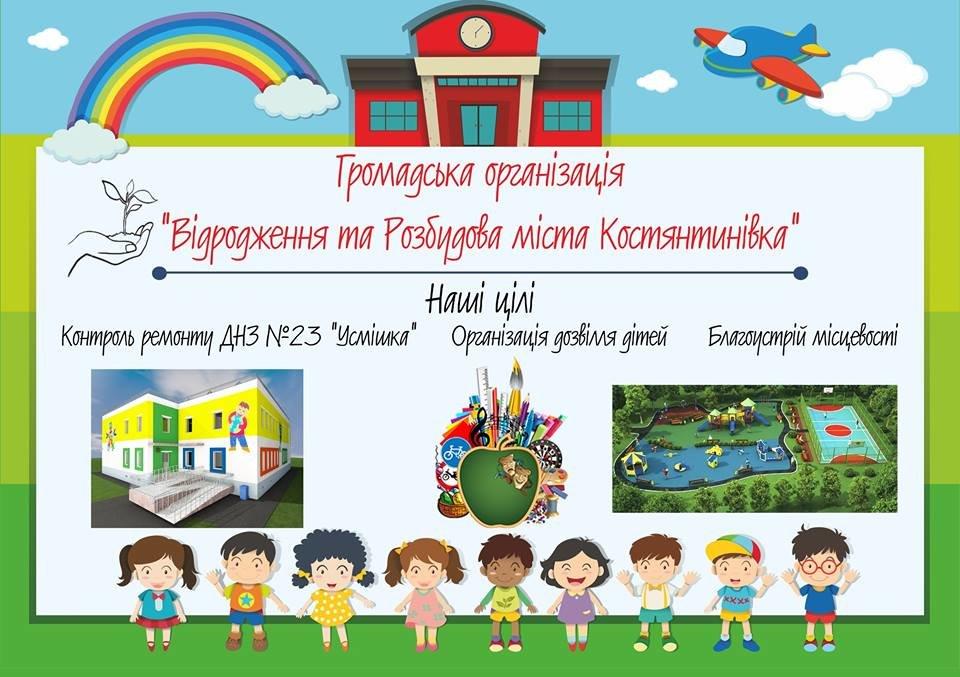 Виолетта Суханова из Константиновки объединила громаду ради будущего детей «Червоного», фото-3