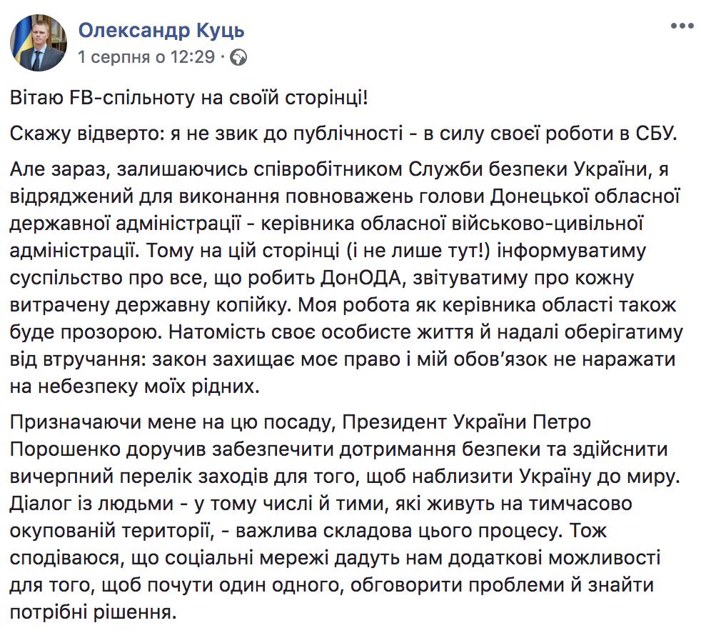 Голова Донецької ОДА приймає звернення громадян у facebook, фото-1
