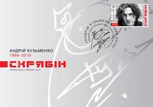 Укрпошта випустить марку із зображенням Кузьми Скрябіна, фото-1