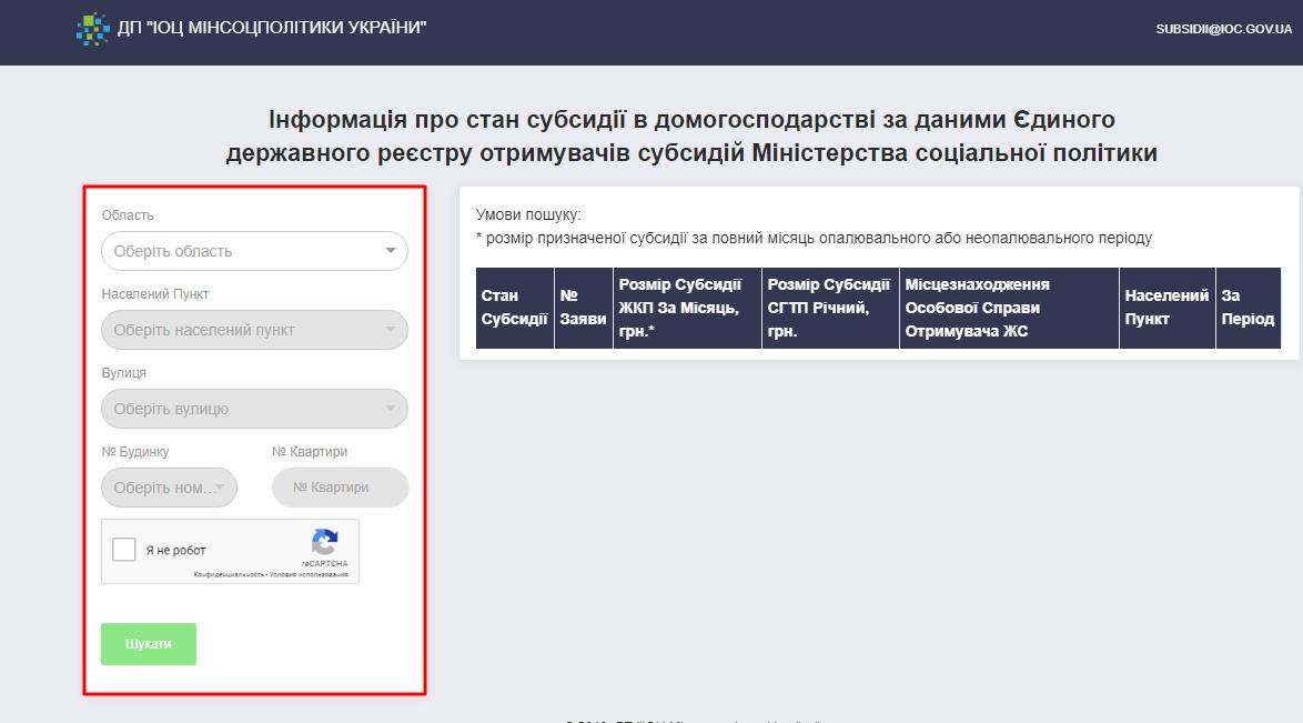Теперь украинцы могут узнать размер начисленной им субсидии онлайн, фото-1