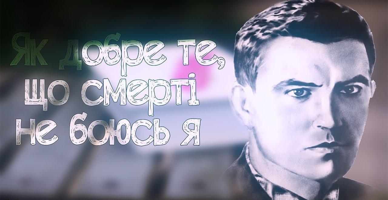 Сьогодні день пам'яті Василя Стуса - українського поета, перекладача, літературознавця і правозахисника, фото-1