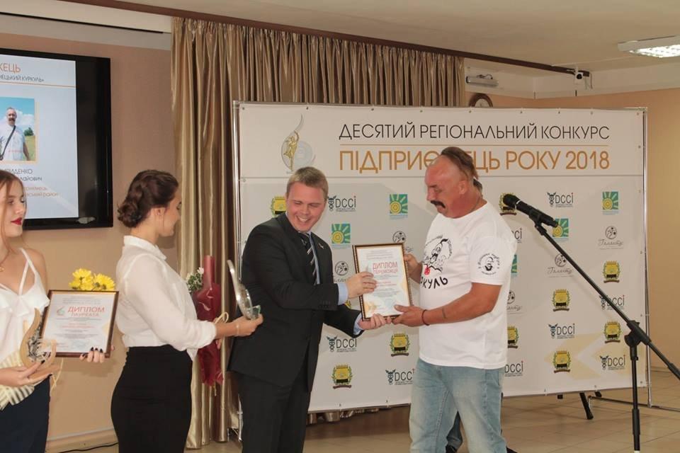 На Донеччине состоялся конкурс «Предприниматель года», фото-1