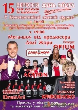Культурно-розважальна програма у Костянтинівці в День міста, фото-2