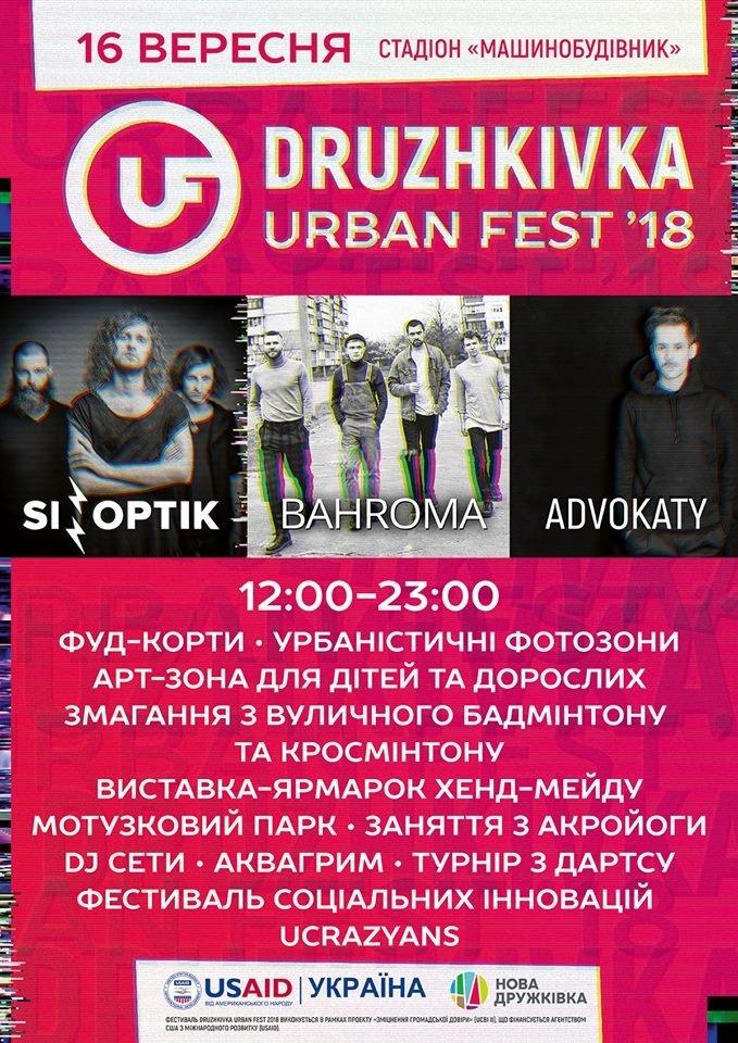 У Дружківці відбудеться третій  «Druzhkivka Urban Fest 2018», фото-5