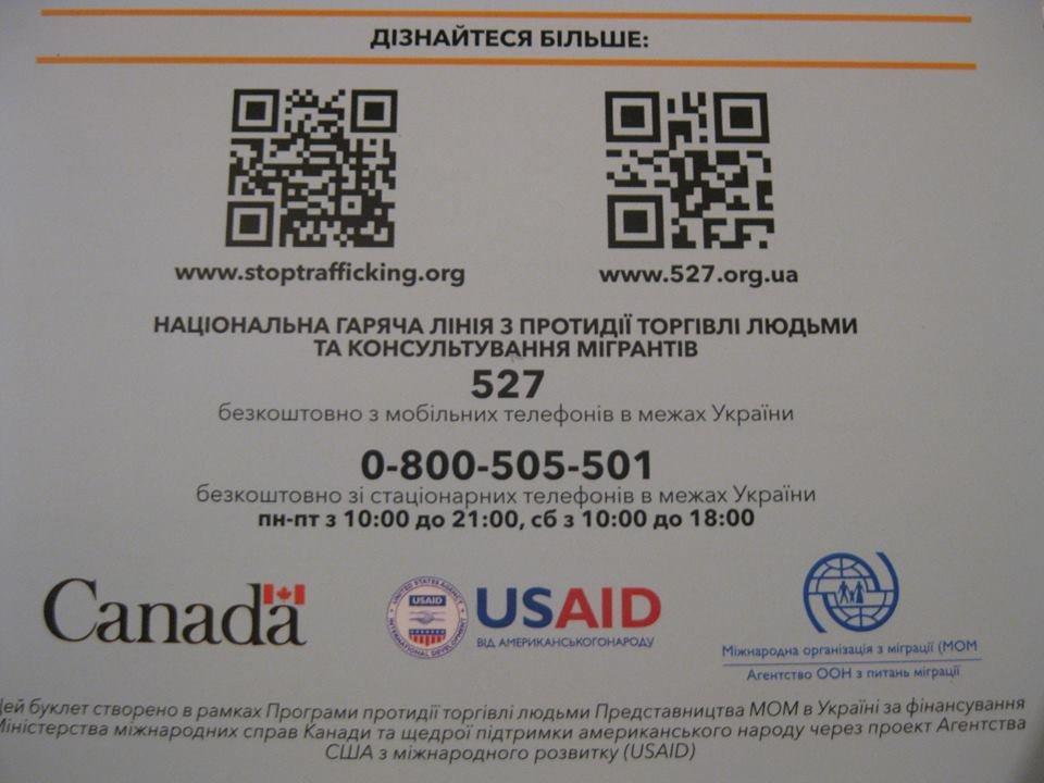 Костянтинівці взяли участь у тренінгу від МОМ «Торгівля людьми. Ризики та протидія», фото-1