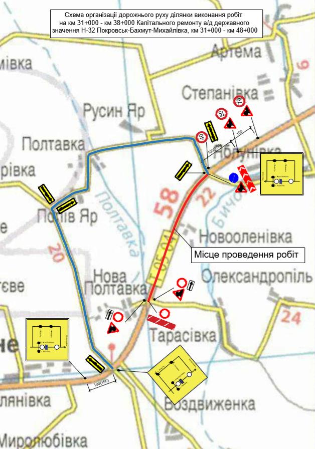 Капремонт трассы Н-32 Мирноград - Константиновка продолжается, фото-5