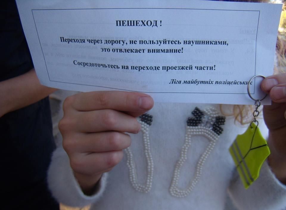 """""""Лігівці"""" Костянтинівки дбають про безпеку дітей на дорозі, фото-1"""