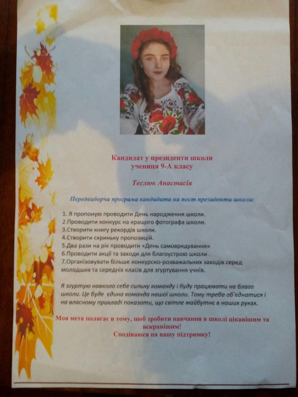 В одній із шкіл Костянтинівки обрали президента, фото-3