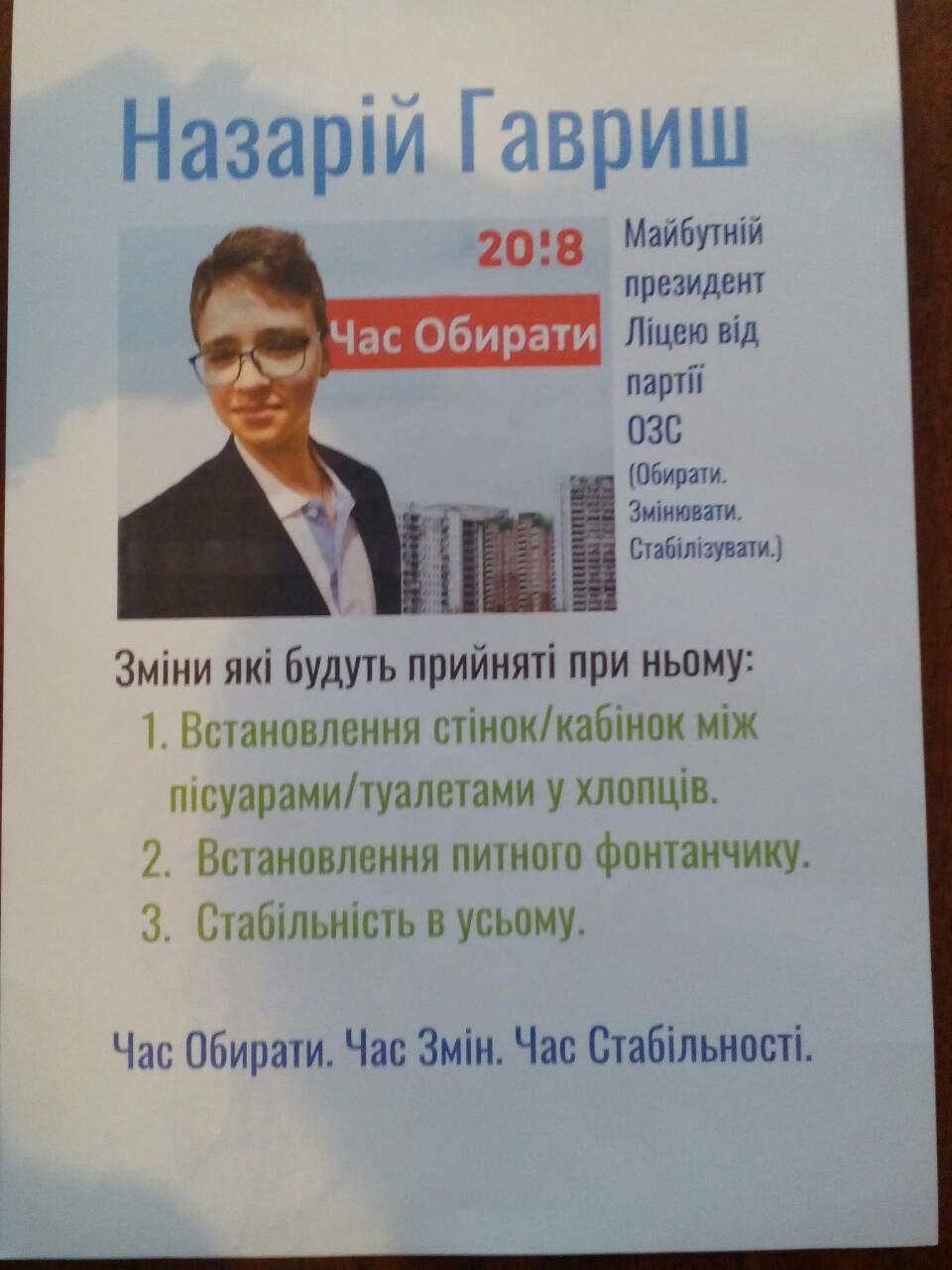 В одній із шкіл Костянтинівки обрали президента, фото-5