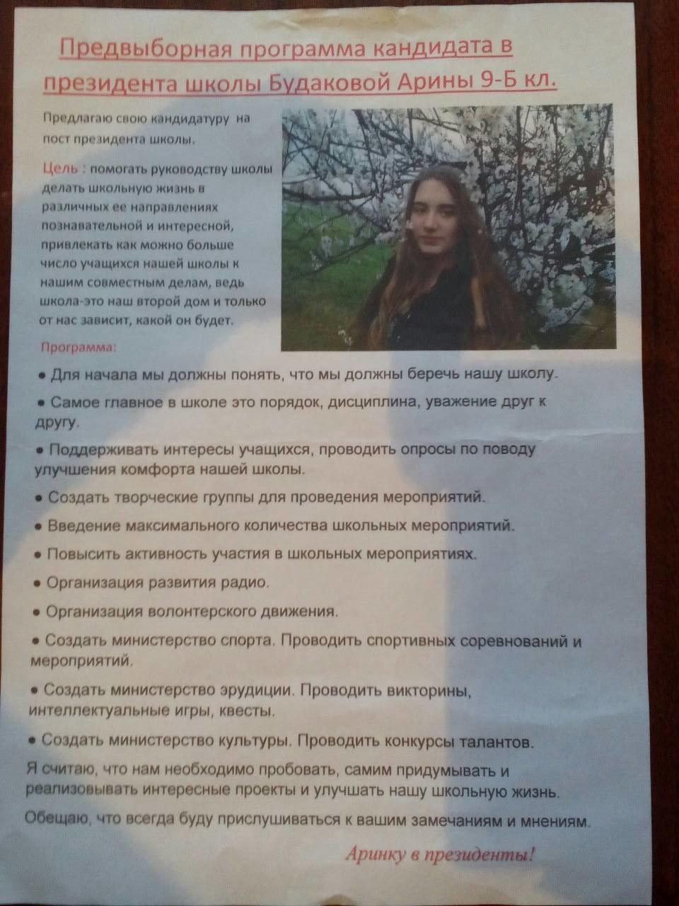 В одній із шкіл Костянтинівки обрали президента, фото-2