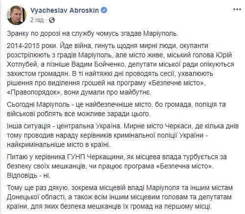 Аброськин назвал самый опасный и самый безопасный города Украины, фото-1