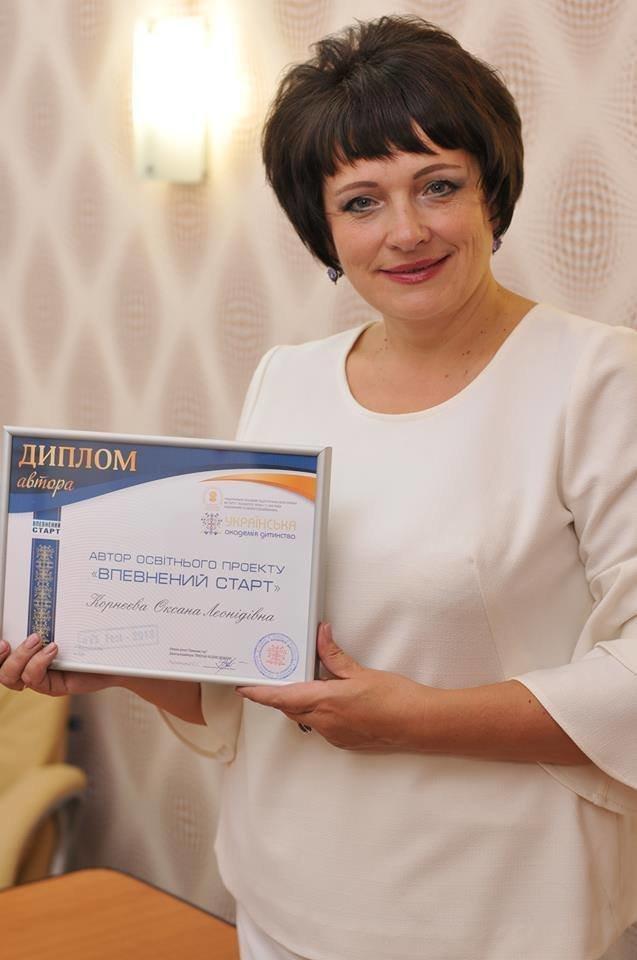 Оксана Корнєєва із Костянтинівки отримала диплом автора проекту «Впевнений старт», фото-4