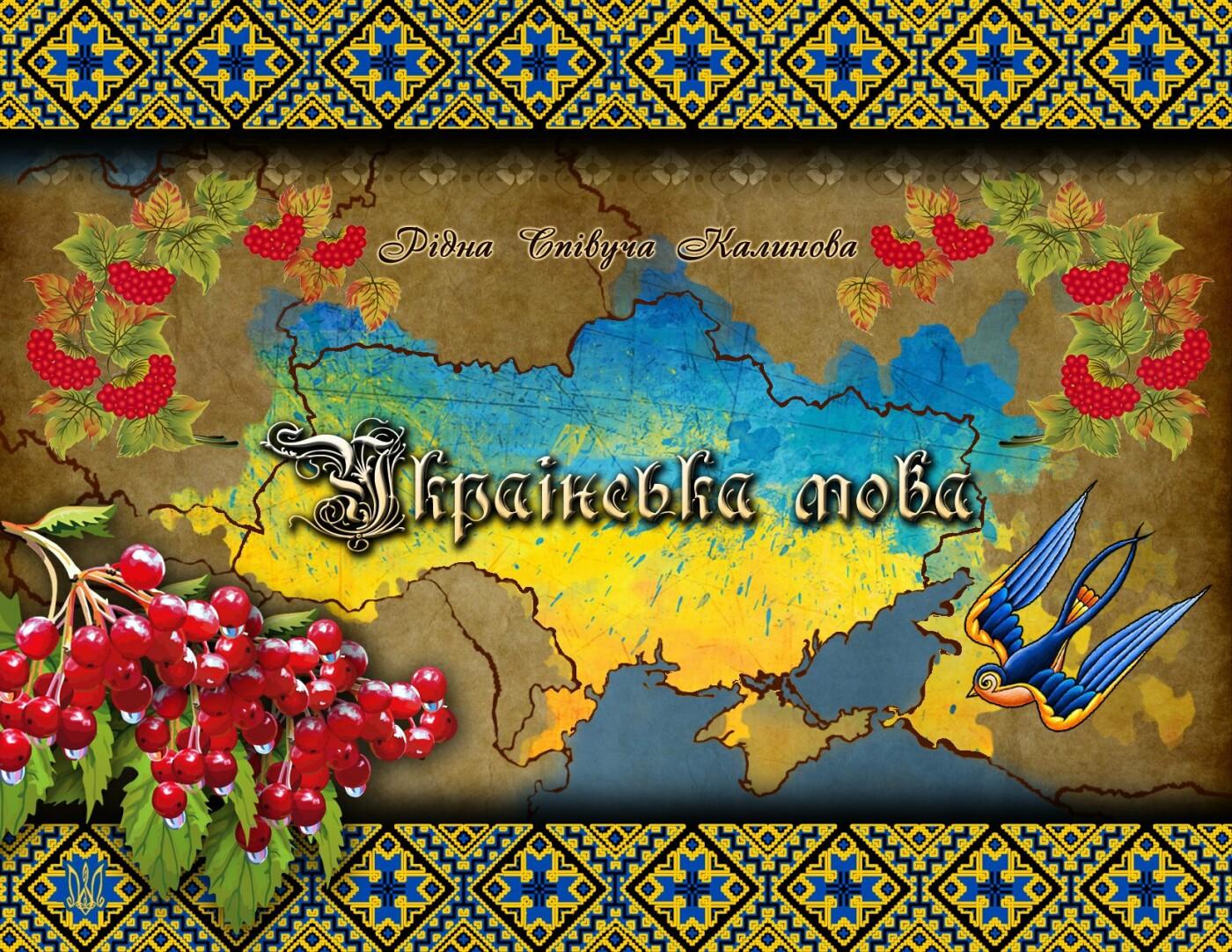 В Україні відзначають День української писемності та мови, фото-1
